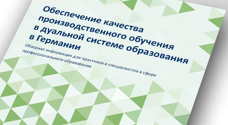 Checkliste Qualitätssicherung auf Russisch erschienen